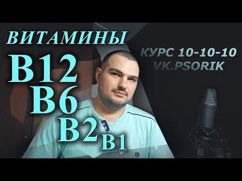 ЛЕЧЕНИЕ ПСОРИАЗА: ВИТАМИНЫ В12 В6 В2 В1