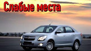 Chevrolet Cobalt недостатки авто с пробегом | Минусы и болячки Шевроле Кобальт