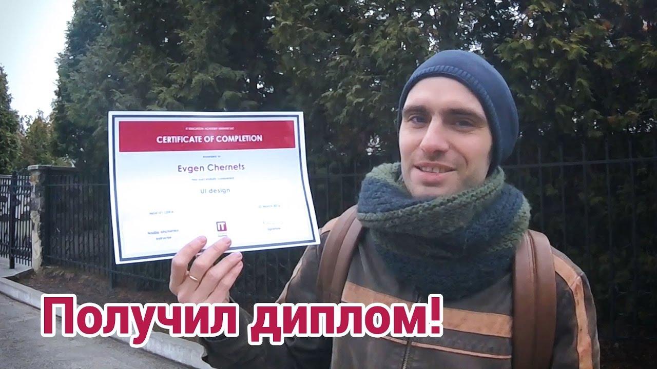 Защита диплома по ui design в itea  Защита диплома по ui design в itea