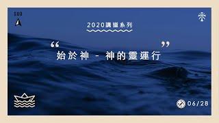 2020/06/28主日禮拜 信息: 始於神—神的靈運行