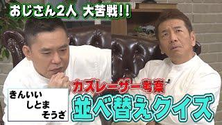 【太田上田#275未公開】またカズレーザーさんが作ったクイズに本気で悩んじゃいました