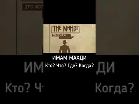 ИМАМ МАХДИ