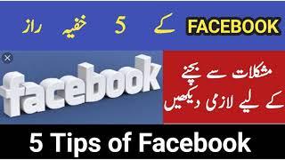Facebook secrets functions tips //Facebook SECRET Tricks and Hidden Features 2019