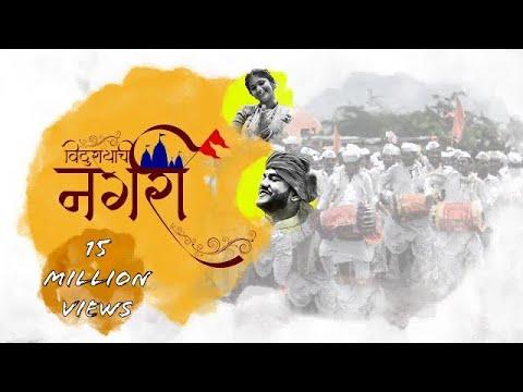 dravesh-patil---vithu-rayachi-nagari-|-official-video