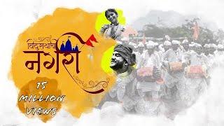 Dravesh Patil - Vithu Rayachi Nagari | Official video | Pankaj Harad