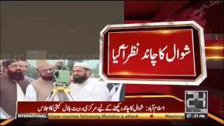 Eid al Fitr moon sighted  in Pakistan