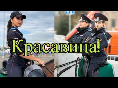 Старший сержант конной полиции Дарья Юсупова Самая красивая женщина полицейский в России