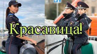 Старший Сержант Конной Полиции Дарья Юсупова Самая Красивая Женщина Полицейский в России. Самая Красивая Женщина Полицейский