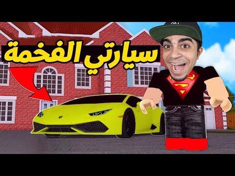 سيارتي لامبورجيني في لعبة روبلوكس 🚗😍 | Roblox