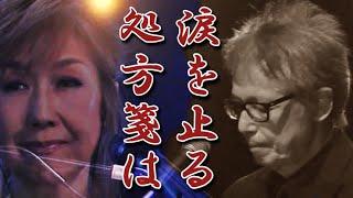 歌手の髙橋真梨子さんですが、2020年のコンサートをもって しばらく充電期間に入ると公式発表されました。 かつてNHK紅白歌合戦での彼女の激ヤセぶりがネットでも 話題 ...