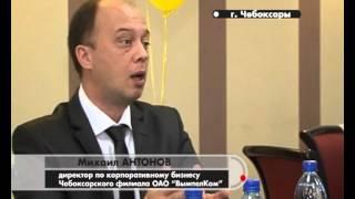 10 лет Билайн в Чувашии.avi(, 2012-10-05T10:11:42.000Z)
