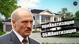 ПриХватизация и ОБМАНитизация в Беларуси/Общество Гомель