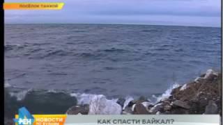 видео Экологические проблемы озера Байкал