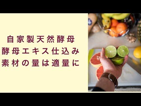 【自家製天然酵母】酵母エキス仕込み素材は適量を仕込む フルーツ酵母 自家製天然酵母 パン教室 教室開業 大阪 奈良 東京 福岡 名古屋