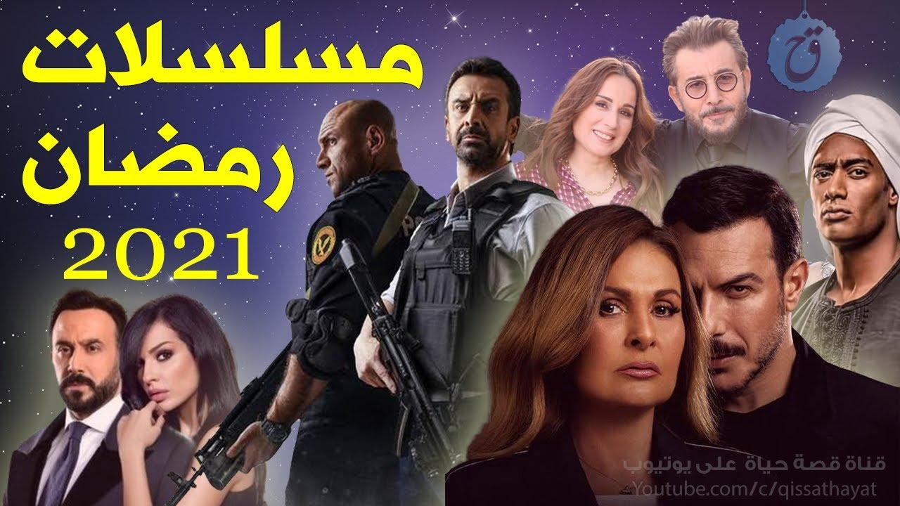 مسلسلات رمضان 2020 Youtube