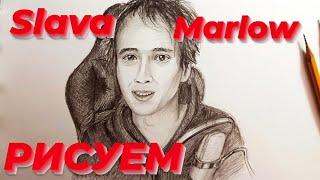 Как нарисовать Славу Марлоу | Slawa Marlow