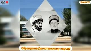 """""""Обращение Дагестанскому народу"""""""