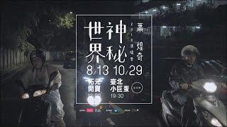 蕭煌奇 Ricky Hsiao - 神秘世界演唱會 TEASER 1