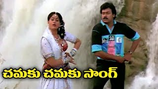 Telugu Super Hit Song - Chamaku Chamaku