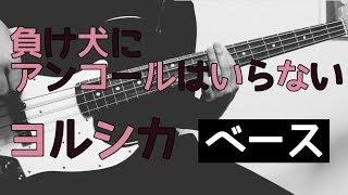 【TAB譜付き - しょうへいver.】負け犬にアンコールはいらない - ヨルシカ(Yorushika)ベース(Bass)