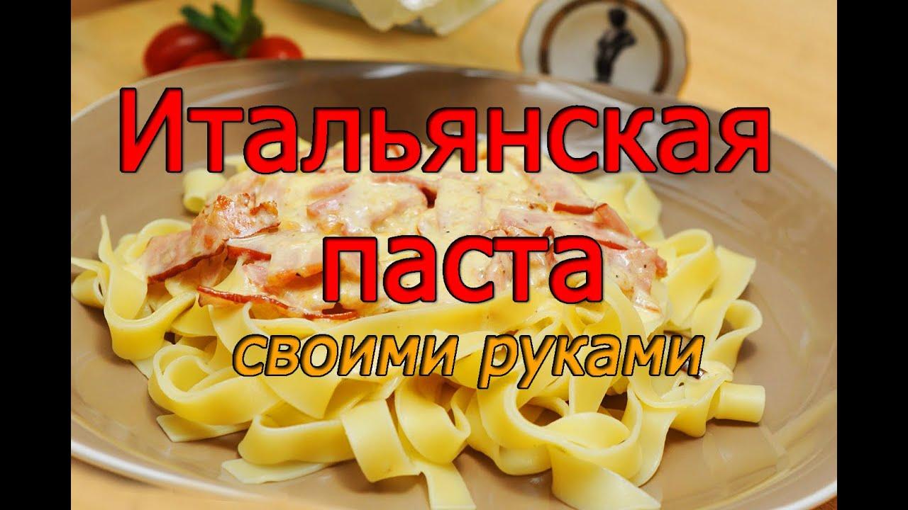 паста в домашних условиях рецепт с фото