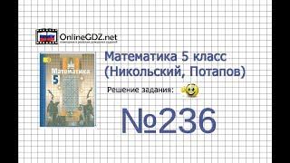 Скачать Задание 236 Математика 5 класс Никольский С М Потапов М К
