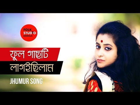 Phool Gachti Lagaichilam ft. Atreyi Majumdar | Jhumur Song | Folk Studio Bangla 2017