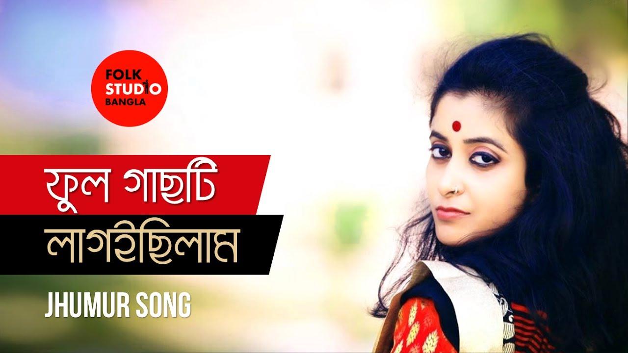 Phool Gachti Lagaichilam ft. Atreyi Majumdar | Jhumur Song ...