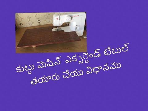 electric sewing machine extend tabel making in telugu( DIY)