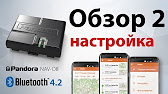 Обзор Pandora NAV-05 - YouTube