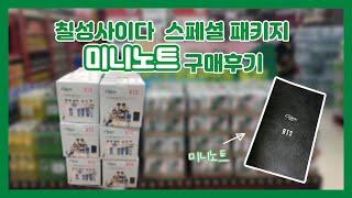 방탄 칠성사이다 스페셜 패키지 미니노트 구매후기!!(홈…