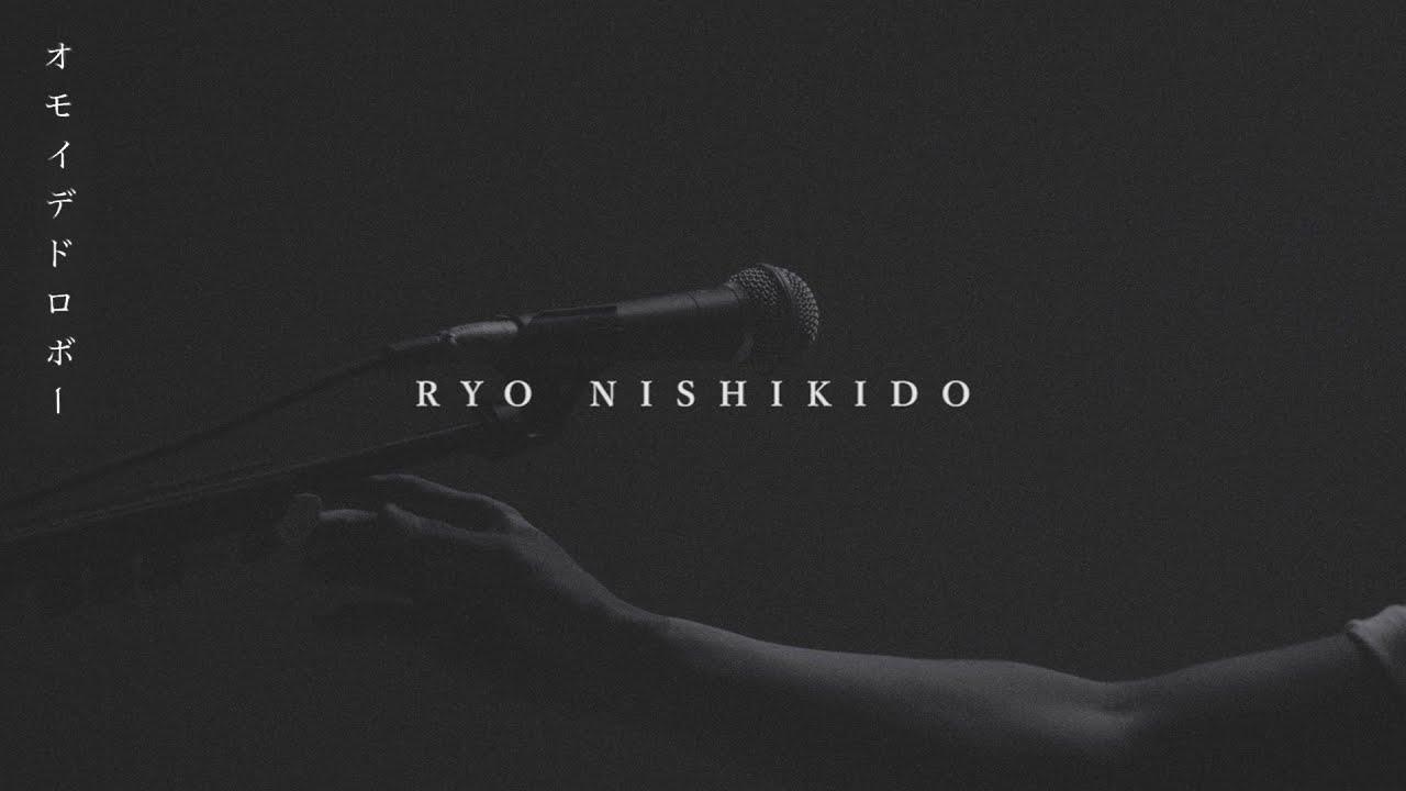 錦戸 亮「オモイデドロボー」Official Music Video