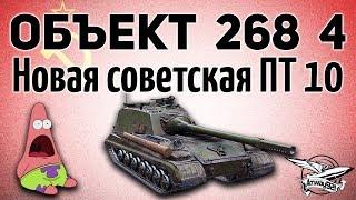 Объект 268 Вариант 4 - Новая советская ПТ 10 уровня - Ребалансы