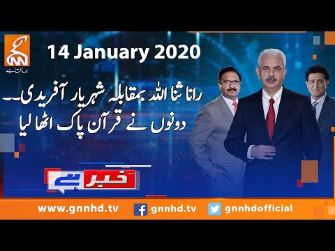 Khabar Hai - Tuesday 14th January 2020