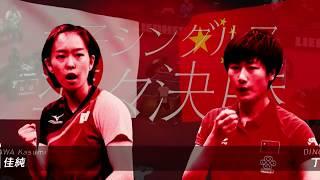 【プレイバック】世界卓球2017ドイツ 石川佳純vs丁寧