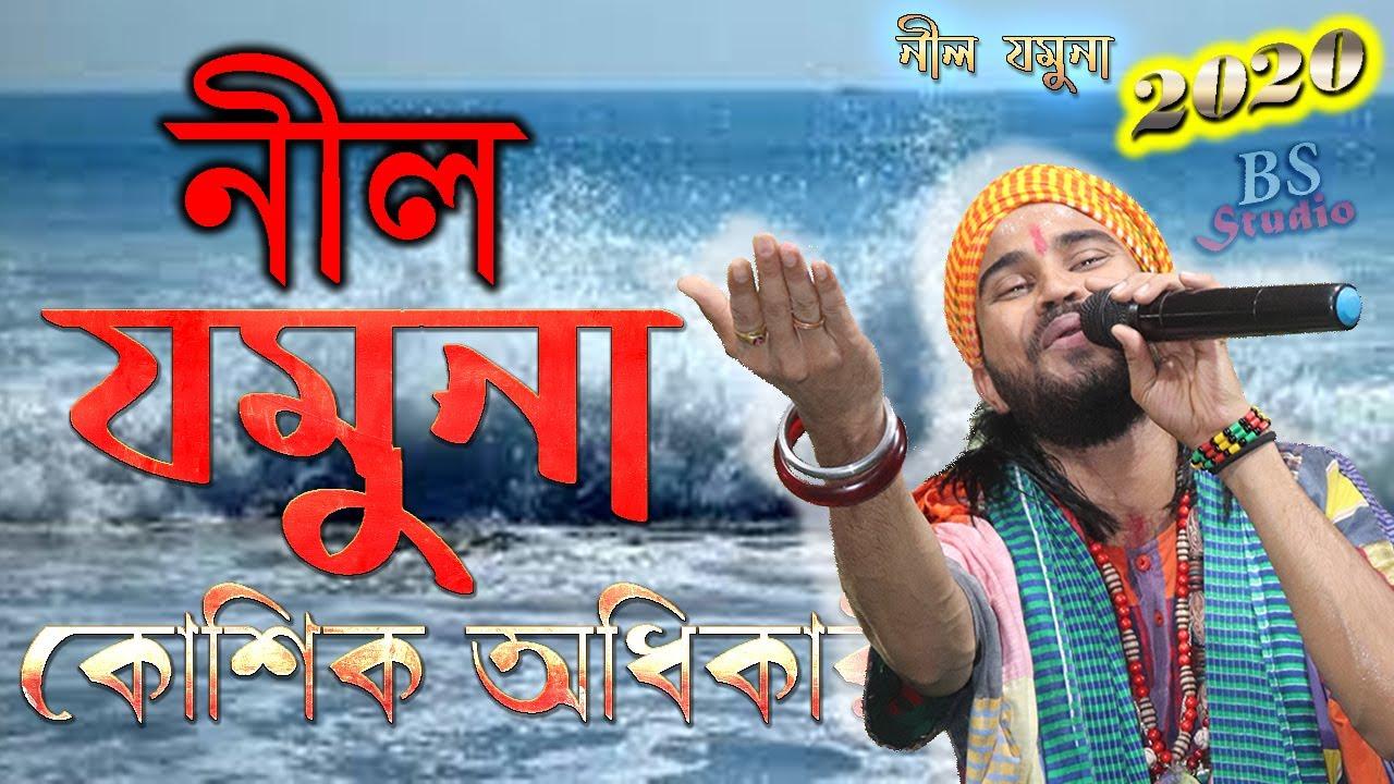 Jamuna O Jamuna Nil Jamuna Mp3 Song Download