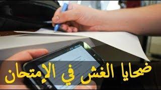 ضحايا الغش في الامتحانات da7aya al ghich fi al imti7an