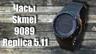 Обзор Тактических Часов Skmei 9089 Replica 5.11 tactical field ops watch. Skmei часы