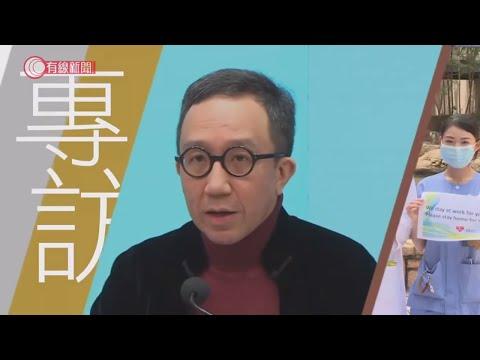梁卓偉專訪(下):病毒傳播不等人 政府應果斷出招減社交 - 20200327 - 香港新聞 - 有線新聞 CABLE News