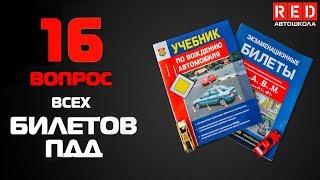 Решение Билетов ПДД 2019 по Темам - 16 Вопрос [Автошкола RED]