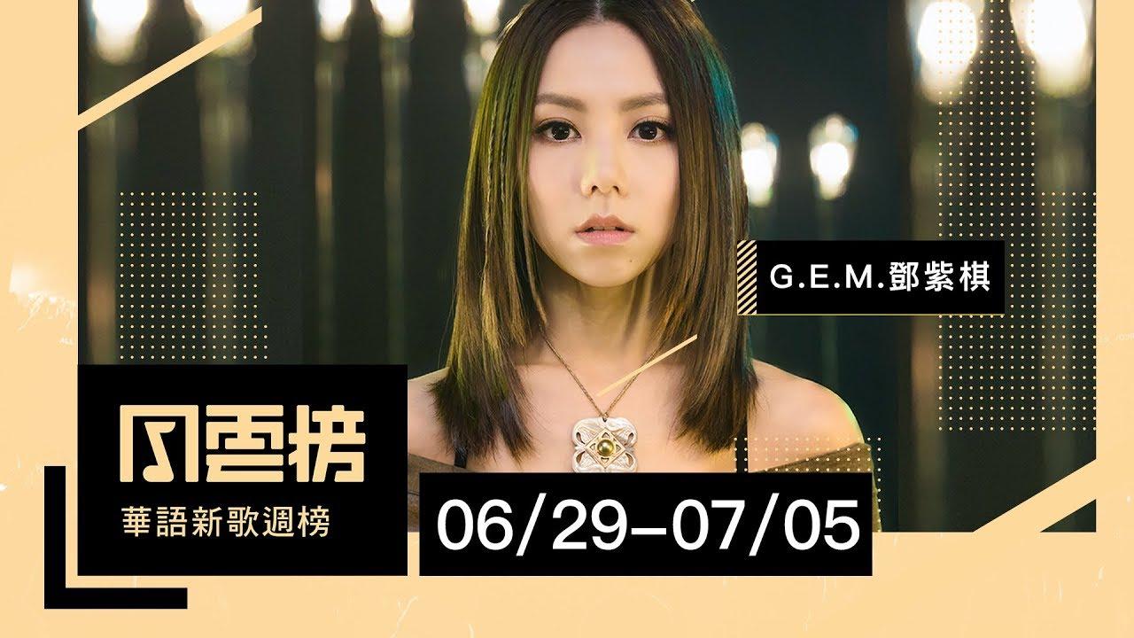 雙后徐佳瑩、鄧紫棋攻入週榜!蕭秉治獲得三冠王 - KKBOX華語新歌週榜 (6/29-7/5)