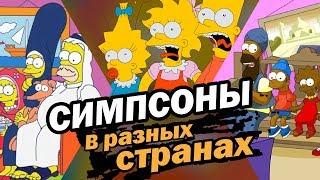 СИМПСОНЫ в разных странах! | Movie Mouse