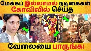 மேக்கப் இல்லாமல் நடிகைகள் கோவிலில் செய்த வேலையை பாருங்க Without Makeup | temple