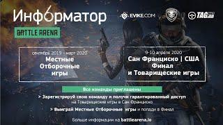 Recorded stream: National Qualification in Russia / Национальные Отборочные в России