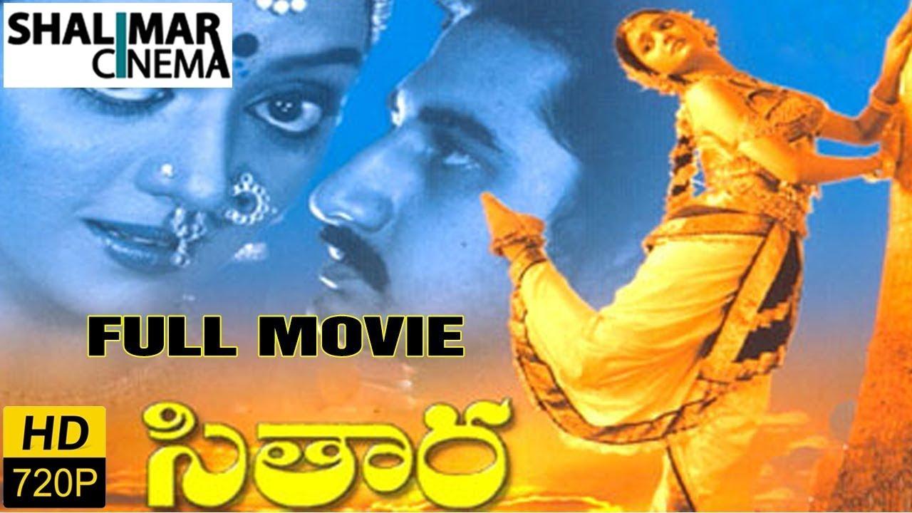 Download Sitara Full Length Telugu Movie || Bhanupriya, Suman, Subhalekha Sudhakar