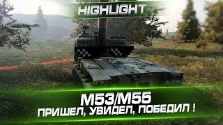 M53/M55 Highlight @ Пришёл, увидел, победил !