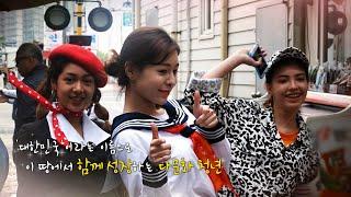 #다문화청소년성장기 고래의꿈-명랑쾌활한 소녀들의 여행이…