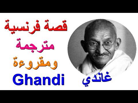 ghandi قصة فرنسية مترجمة ومقروءة