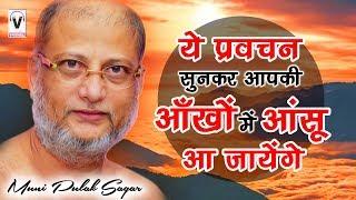 2018 Pulak Sagar Ji Pravachan | ये प्रवचन सुनकर आपकी आँखों में आंसू आ जायेंगे | Muni Pulak Sagar