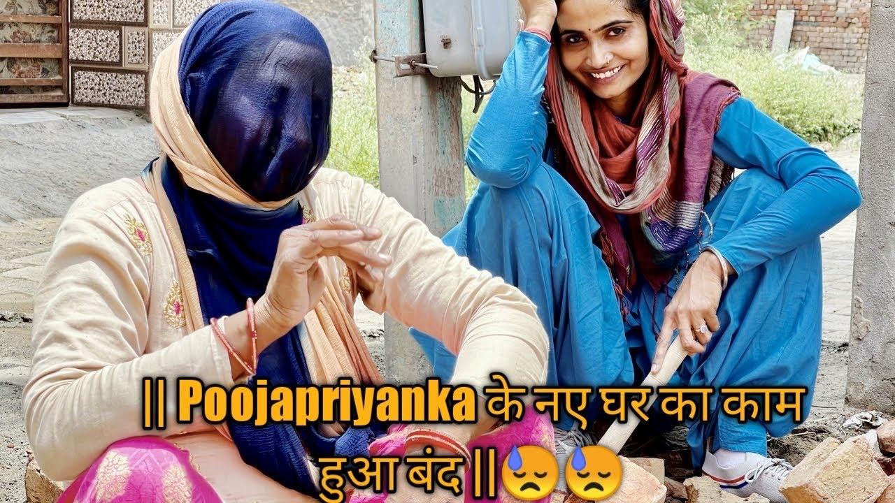 || Poojapriynka Ke Naye Ghar Ka Kam Hua Band ||😥😥😞 Priyanka hard work new video